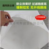 风机通风用除尘布袋防尘袋透气性能好除尘效率高