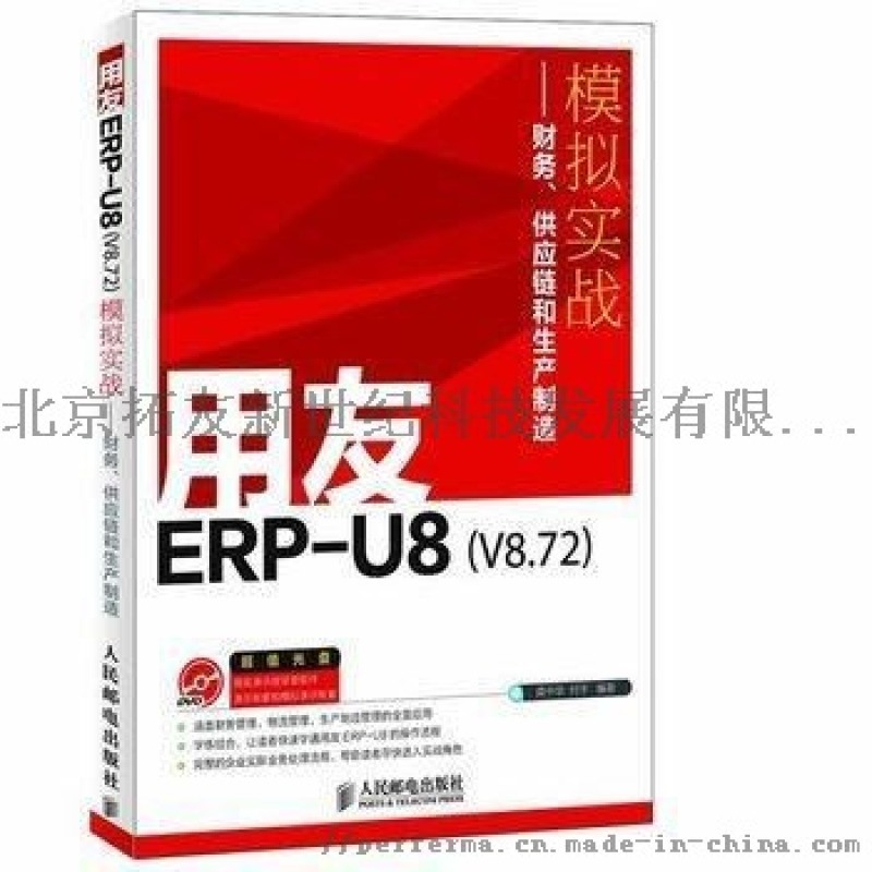 用友ERP企業管理軟體,解決企業管理難題