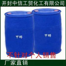 厂家直销 工业酒精 99.9 工业级甲醇 桶装