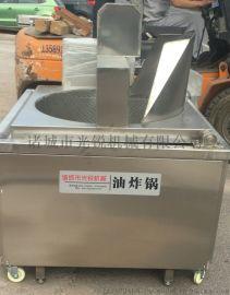 电加热全自动油炸锅 膨化食品油炸锅 商用油炸锅