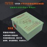 12V3A多功能門禁UPS後備(不含電池)電源箱