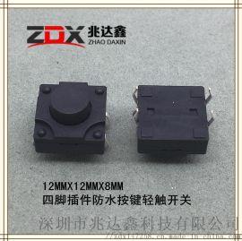 轻触开关插件dip(4.5*4.5*=3.8-10mm)