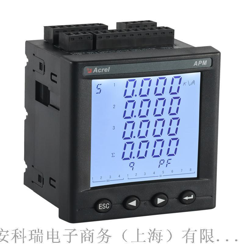 APM801/MLOGFMD82 开关量智能电表