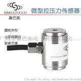 斯巴拓SBT641圆柱 ,拉力,压 力,推力传感器