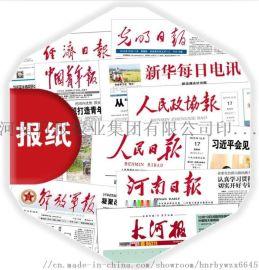 河南印刷报纸印刷新闻纸印校报印刷厂