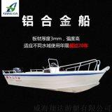 全鋁船   鋁合金船    釣魚船   防汛衝鋒舟