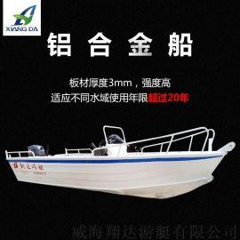 全铝船   铝合金船    钓鱼船   防汛冲锋舟