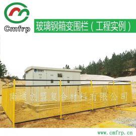 南通创盟工厂直销:玻璃钢电力绝缘护栏(支持定制)