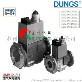 DUNGS冬斯燃气电磁阀DMV-D5065/11