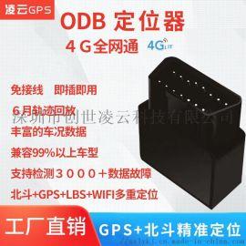 OBD 4G全网通 汽车检测仪诊断仪 汽车诊断工具OBD定位器 无线GPS定位器