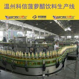 整套菠萝发酵果醋加工生产设备制作菠萝果醋流水线机器
