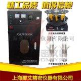 多功能光化學反應儀,光化學反應儀器,光催化反應器