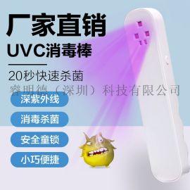 手持便携led杀菌消毒器家用小型手持消毒