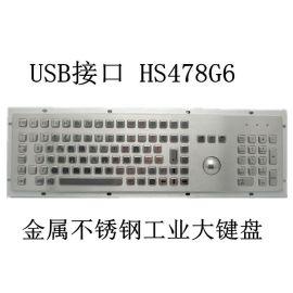 USB接口+轨迹球+数字小键盘 HS478G6 金属不锈钢工业大键盘