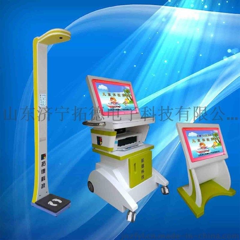 拓德儿童健康生长发育测试仪儿童综合素质测试仪