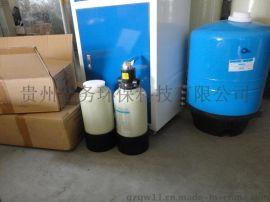 贵州全自动软水设备产水量0.5-50吨/时