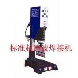 15KHZ2600W超音波焊接机
