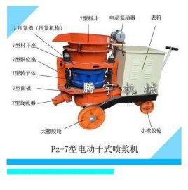 山东PZ-6-1混凝土喷浆机,腾宇机械质量响当当!