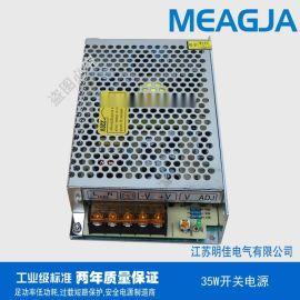 明佳 50W 开关电源 输出电压有5V10A,12V4A,24V2A 直流电源