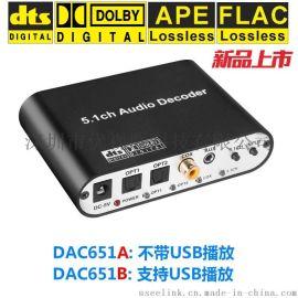 dts杜比5.1音频解码器DAC 光纤同轴USB无损播放ape flac
