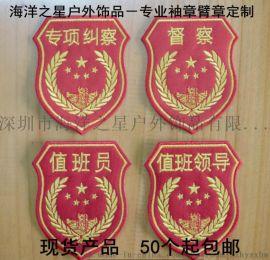 刺绣魔术贴值班员臂章督察袖章值班领导袖标臂标定制