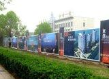 围挡广告 北京6米高工地围挡广告制作