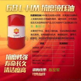 全国出售液压油、润滑油、L-HM68#抗磨液压油