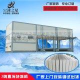 深圳冰之星供应3吨直冷式块冰机厂家