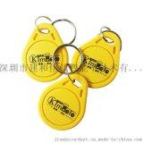 3号钥匙扣卡 印刷钥匙扣卡 门禁钥匙扣