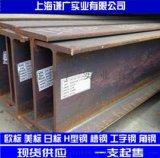 吳江美標W系列H型鋼 C系列美標槽鋼