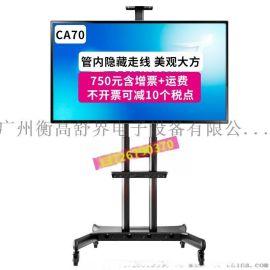 广州总代理NB CA70电子白板移动架子 落地