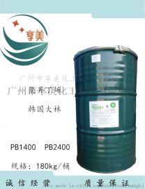 韩国大林聚异丁烯PB2400润滑油添加剂