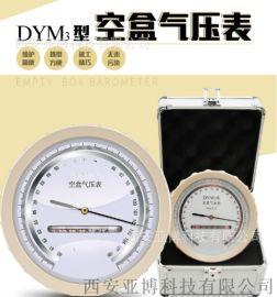 西安供應 空盒氣壓表諮詢