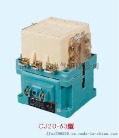 CJ20系列交流接触器,63A半银点交流厂家