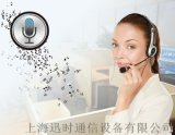 电话自动录音-迅时电话交换机