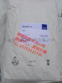 减水剂,F10减水剂,原装进口全国发货