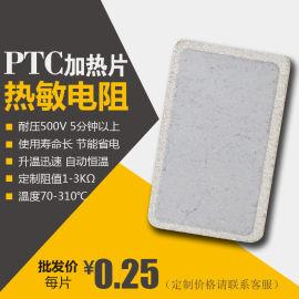 陶瓷PTC恒温加热片TS265发热片ptc热敏电阻