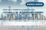 2019第六届中国(上海)日用化学品展览会