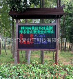 负氧离子在线监测系统 旅游风景区湿地空气负离子检测站