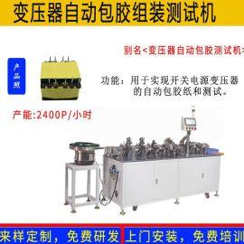 LED开关电源灯箱稳压变压器磁芯包胶测试包装机