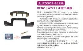奔驰汽车专用工具(A005)