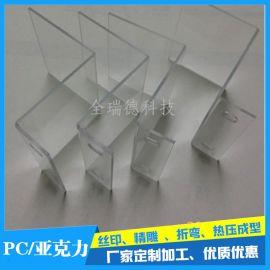 透明PC板加工︱PC板折弯加工︱PC板材雕刻︱聚碳酸酯板热弯热压