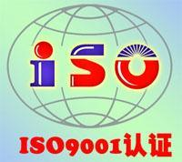 江西南昌ISO9001认证服务公司