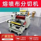 无纺布切割机 熔喷布单螺杆挤出机 吸管纸分切机