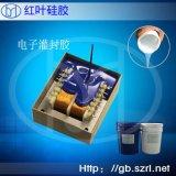 互感器专用灌封硅橡胶