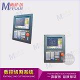梅薩爾數控經銷北京斯達特CC-3A專用數控切割機操作系統