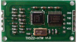 多种接口 自定义波特率可读可写读卡模块(TX522HTW)