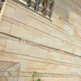 米黄砂岩板材 文化石 电视背景墙面蘑菇石 沙岩材料 砂岩厂家