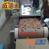 東莞華青堅果微波乾燥設備 提高燒烤效率 果仁微波殺菌 微波乾燥