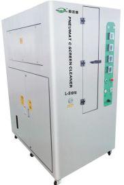 全气动丝网清洗机L-S1010  洗网机